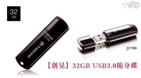 只要479元(含運)即可享有【創見】原價680元32GB USB3.0隨身碟(JF700)1入,原廠終身有限保固。
