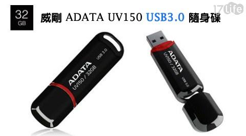 只要349元(含運)即可享有【威剛 ADATA】原價499元32G USB3.0隨身碟-黑(UV150)1入,購買享終身保固!