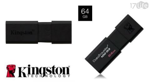 只要750元(含運)即可享有【金士頓】原價899元DT100G3 64GB USB3.0隨身碟1入,購買即享原廠保固5年!