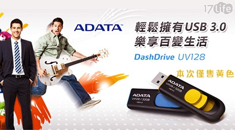 只要369元(含運)即可享有【ADATA 威剛】原價680元32GB USB3.0隨身碟-黃(UV128)只要369元(含運)即可享有【ADATA 威剛】原價680元32GB USB3.0隨身碟-黃(UV128)1入。