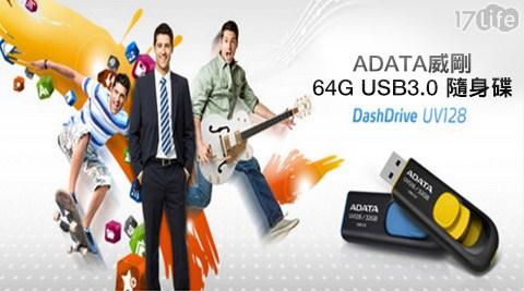 只要649元(含運)即可享有【ADATA威剛】原價1,599元64G USB3.0隨身碟(UV128)1入,顏色:黃色/藍色,購買享原廠終身保固。