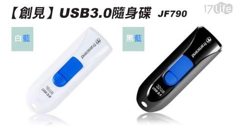 創見-USB3.0隨身碟(JF790)