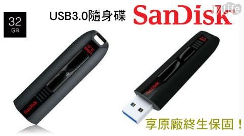 只要699元(含運)即可享有【Sandisk】原價799元CZ80 32GB USB3.0隨身碟1入,享原廠終生保固!