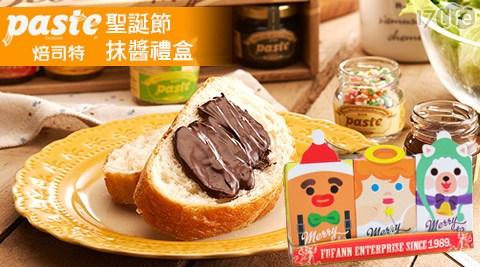 Paste 焙司www 17life com特-聖誕節抹醬禮盒