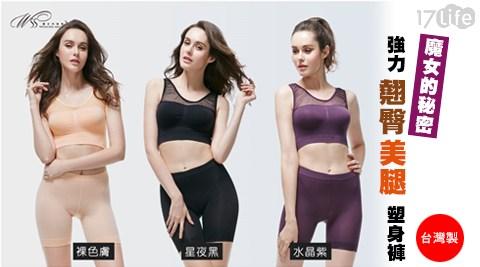 平均每件最低只要299元起(含運)即可購得【魔女的秘密】台灣製強力翹臀美腿塑身褲(268)1件/2件/3件/4件/6件,顏色:星夜黑/水晶紫。