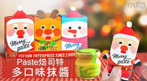 Paste焙司特-抹醬/聖誕節抹醬禮盒系列