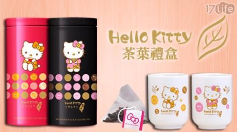 平均最低只要400元起(含運)即可享有【沐月】Hello kitty茶葉禮盒1盒/2盒/3盒,款式:紅茶/烏龍茶。