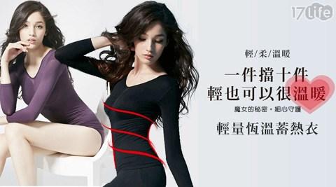 平均每件最低只要299元起(含運)即可購得【魔女的秘密】回購率90%台灣製輕量恆溫發熱型輕塑身衣(666)1件/2件/3件/4件/6件,顏色:星夜黑/水晶紫。