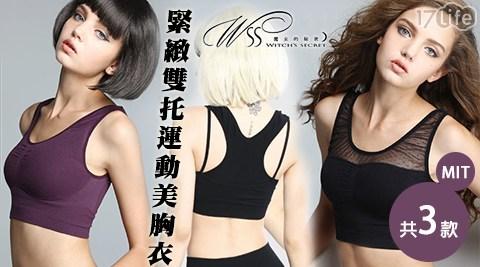 平均每入最低只要390元起(含運)即可享有【魔女的秘密】台灣製緊緻雙托運動美胸衣任選1入/2入/3入/4入,3款任選!
