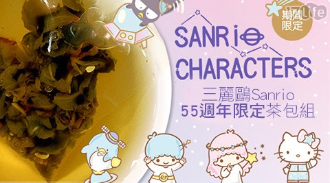 Sanrio三麗鷗-55週年限定茶包組