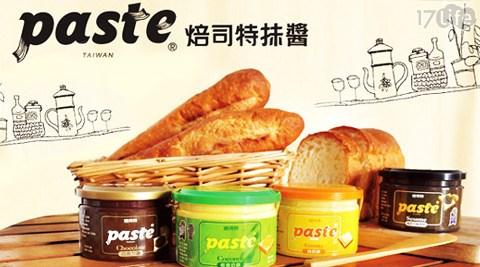 平均每罐最低只要115元起(5罐免運)即可購得【Paste焙司特】多口味抹醬1罐/6罐,口味:奶酥/梛香奶酥/巧克力/芝麻/蒜味/花生。