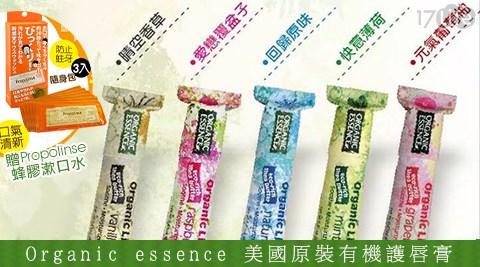 護唇膏/Organic essence/Organic/essence/唇膏