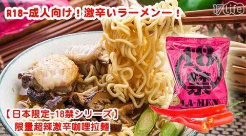平均每包最低只要379元起(2包免運)即可享有【日本限定】18禁シリーズ-限量超辣激辛咖哩拉麵1包/5包/8包(103g/包)。