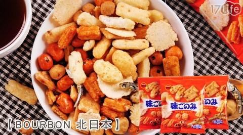 BOURBON北日本-好味十種綜合豆果子