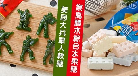 日本Eim-樂高積木綜合水果糖/美國大兵軍人軟糖