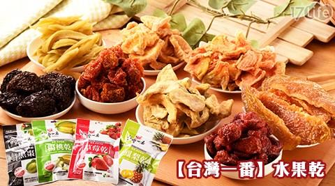 平均每包最低只要129元起(4包免運)即可享有【台灣一番】水果乾1包/8包,多口味任選。