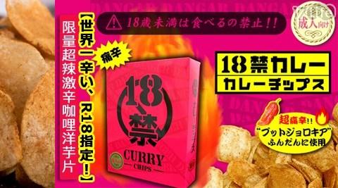 平均每盒最低只要529元起(2盒免運)即可購得【18禁シリーズ】日本限定-限量超辣激辛咖哩洋芋片1盒/4盒/6盒。