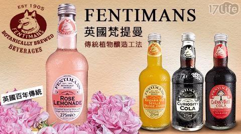【英國梵提曼】英國百年品牌保加利亞玫瑰檸檬汽水系列(275ml/玻璃瓶裝) 任選