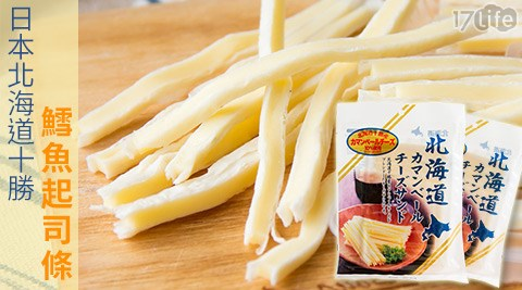 平均每包最低只要125元起(4包免運)即可購得【日本北海道十勝】鱈魚起司條1包/6包/8包(68g/包)。