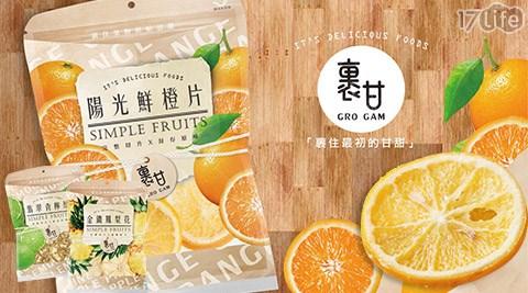 裹甘系列/橙片/金鑽鳳梨/青檸/果乾/水果乾/點心/零食/零嘴