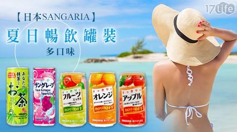 日本SANGARIA-夏日暢飲罐裝十款商品任選