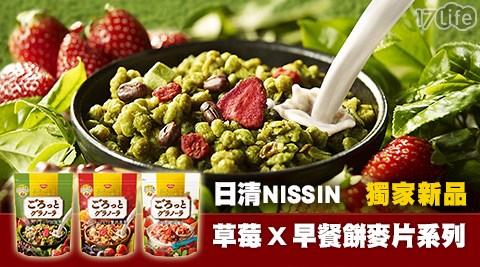平均最低只要138元起(含運)即可享有【日清NISSIN】新品獨家上市!草莓限定系列早餐餅麥片系列:任選3入/5入/8入,口味:草莓紅豆抹茶/綜合草莓/綜合水果。