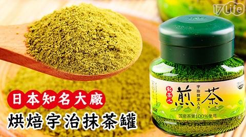 AGF-烘焙宇治抹茶罐(48g)