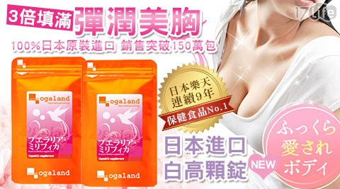 歐格蘭德ogaland-日本進口白高顆錠
