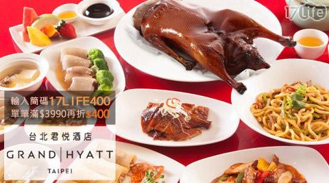君悅/酒店/台北君悅酒店/漂亮餐廳/燒鵝