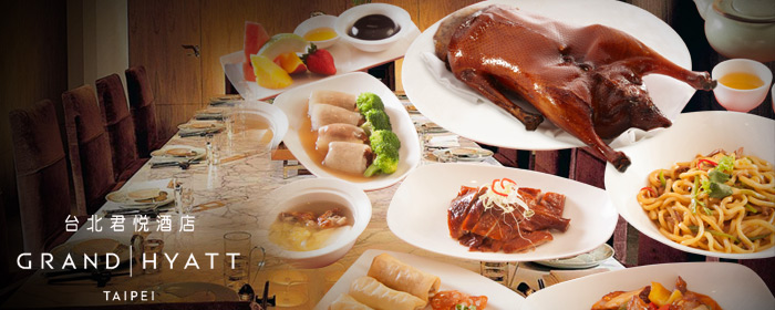 台北君悅酒店.漂亮中式海鮮餐廳-黃金片皮燒鵝歡享四人餐券 漂亮廣式燒鵝宴,承襲正宗港式風味,融揉中式佳餚的創意精髓,取悅世界級饕家的味蕾!