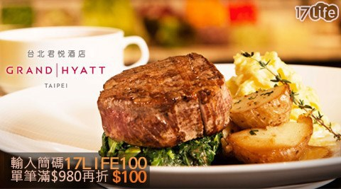 海鮮/輕食/君悅/Cheers餐廳/台北君悅酒店