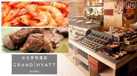 君悅/彩日本料理/自助餐