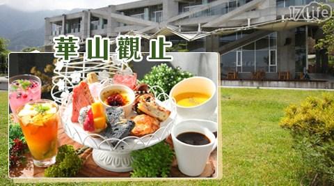 華山觀止/華山/觀止/下午茶/野餐/雲林