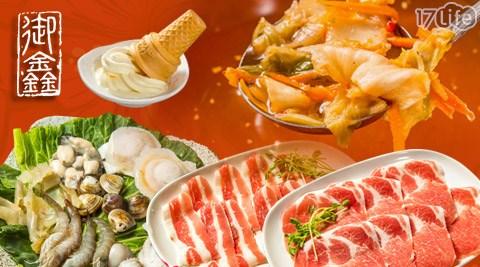 御鑫(原陶一軒)-頂級豪華海陸雙人套餐