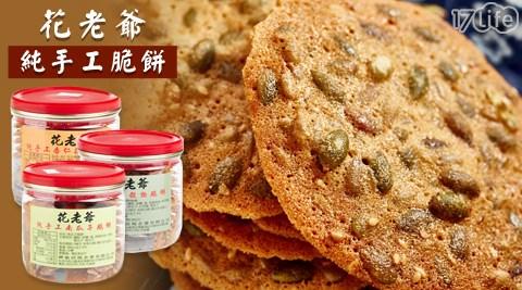 花老爺/純手工/脆餅/南瓜子/杏仁花生/多穀物/餅乾