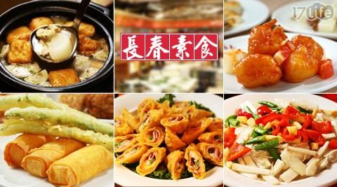 素食/吃到飽/素生魚片/美味搜查線/長春素食