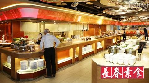 長春素食下午茶/長春/素食/下午茶/蔬食/蔬菜/歐式自助餐/自助餐/buffet/吃到飽/自助/日式/港式/粵菜
