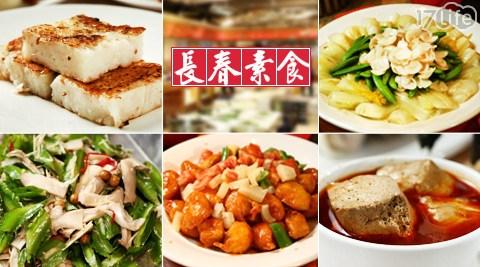 素食/吃到飽/素生魚片