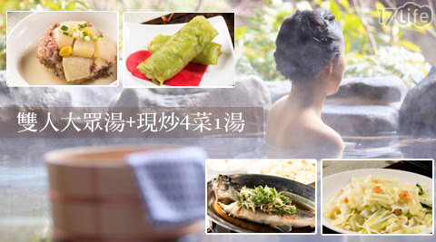 焿子坪溫泉會館/新北/焿子坪/萬里/泡湯/溫泉