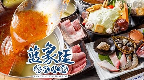 藍象廷泰鍋/藍象/泰鍋/泰式/泰式料理/吃到飽/海鮮/海陸/龍蝦/藍/象/廷/泰/鍋