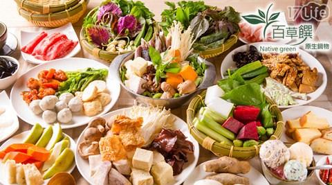 台中原生百草饌-天然養生鍋物單人吃到飽