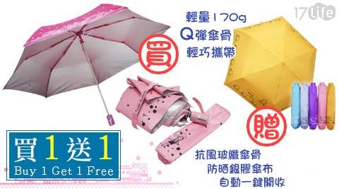 只要379元(含運)即可享有原價898元抗UV自動晴雨傘1支,再贈送超輕量QQ鉛筆傘1支。皆有款式可選!
