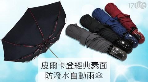 平均每支最低只要279元起(含運)即可購得【皮爾卡登】經典素面防潑水自動雨傘1支/2支/4支/8支,顏色:藍色/黑色/紅色/灰色。