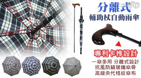 分離式輔助杖自動雨傘
