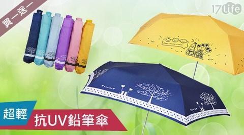 只要279元(含運)即可購得原價1180元超輕抗UVQQ鉛筆傘1支,再加贈1支(款式任選),款式:頑皮家族/貓物語,顏色:深藍/水藍/淺紫/亮紫/粉紅/亮黃。