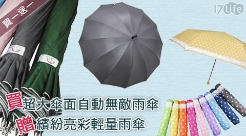 只要299元(含運)即可購得1280元超大傘面自動無敵雨傘1支,顏色:深藍/水藍/墨綠/鐵灰/粉紅。購買再加贈繽紛亮彩輕量雨傘1支,顏色:鐵灰/亮綠/亮黃/亮橘/亮桃/淺粉/淺紫/水藍/深藍。