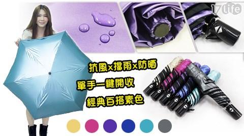 日光美人/防曬/色膠/自動傘/晴雨傘/自動傘/雨傘/摺疊傘/傘/遮陽傘