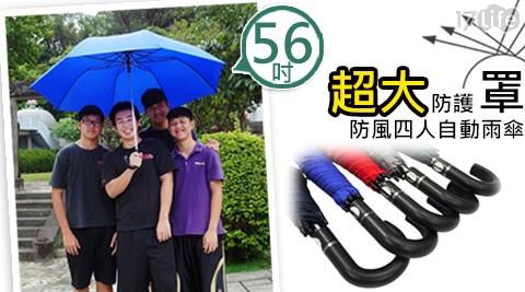 平均每支最低只要199元起(含運)即可購得超大防護罩防風自動雨傘1支/2支/4支/8支/12支,顏色:深藍/寶藍/大紅/鐵灰/墨綠。