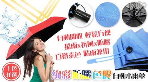 絢彩防曬色膠自動小黑傘
