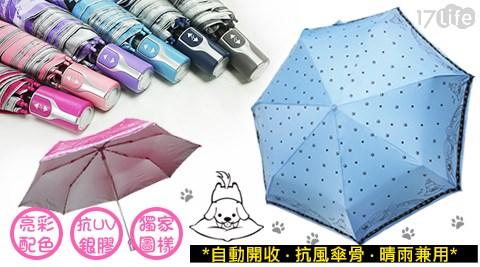 平均每支最低只要189元起(含運)即可享有抗風抗UV自動晴雨傘-汪星人1支/2支/4支/8支,顏色:亮桃/淺粉/淺紫/水藍/深藍/鐵灰。